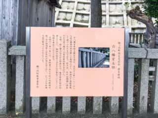 白八幡宮玉垣