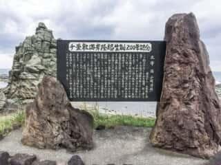 千畳敷海岸隆起誕生200年記念