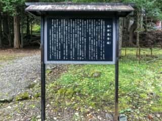 早池峰神社 岳妙泉寺跡 由緒