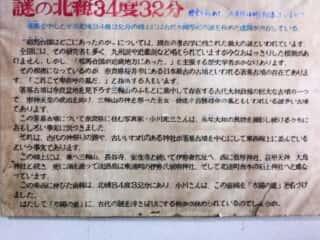舟木石上神社  謎の北緯34度32分