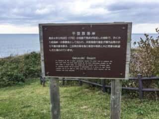 千畳敷海岸
