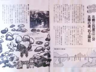 舟木石上神社  北緯34度32分秘話伝説