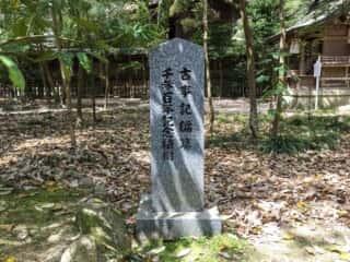 伊弉諾神宮 古事記編纂千参百年記念植樹