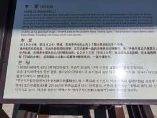 中尊寺 本堂の説明
