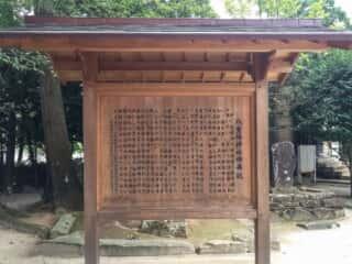 八重垣神社 由来記