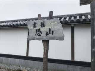 恐山菩提寺 霊場 恐山