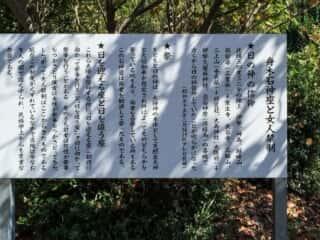 舟木石上神社  御由緒