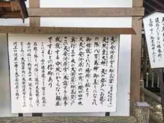 天岩戸神社 御由緒