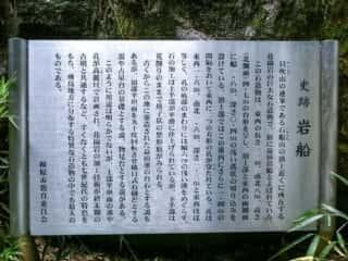 益田岩船 由緒