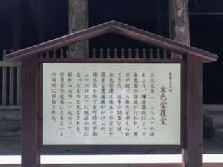 中尊寺 金色堂覆堂