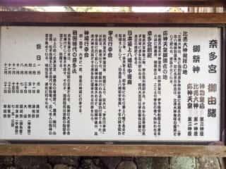 奈多宮神社 御由緒