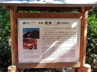 神倉神社 熊野三山(権現山)