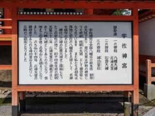 宇佐神宮 御由緒