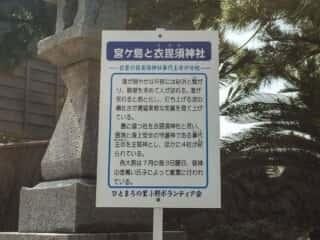 宮ヶ島 衣毘須神社由緒