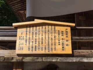 戸隠神社中社 御由緒