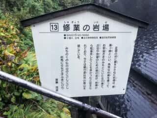 宝珠山立石寺 修行の岩場