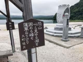 恐山菩提寺 極楽浜