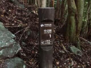 瀧尻王子宮 熊野古道中辺路