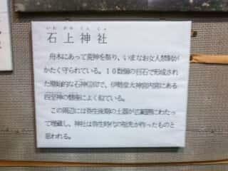 舟木石上神社 由緒