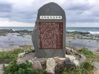 千畳敷海岸の大町桂月文学碑