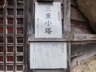 宝珠山立石寺 三重小塔の説明