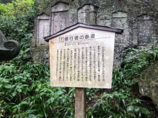 宝珠山立石寺の参道説明