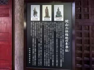 関山神社 関山三社権現の本尊仏