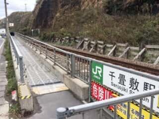 JR千畳敷駅