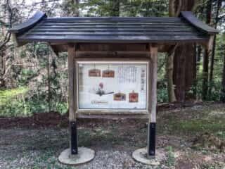 白山神社 掲示板
