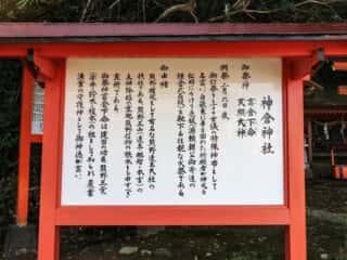 神倉神社 御由緒