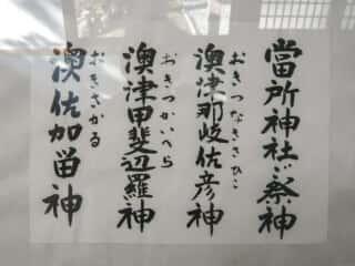 伊島の自然 当所神社ご祭神