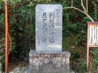 神倉神社 神武天皇紀