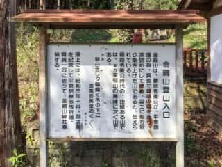 金鶏山登山入口