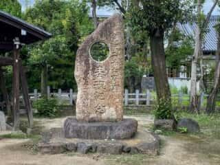 大酒神社 皇紀二千六百年記念碑