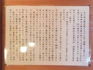 八重垣神社 御本殿説明
