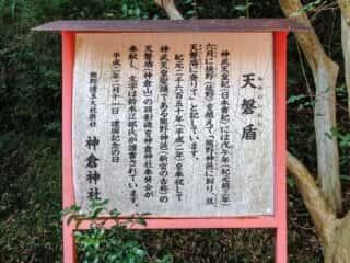 神倉神社 天磐盾