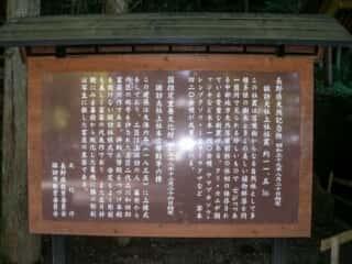 諏訪大社 長野県天然記念物
