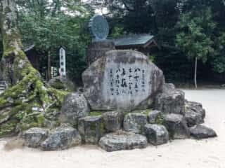 八重垣神社 石碑