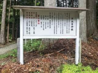 早池峰神社 由緒