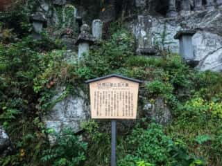 宝珠山立石寺の開山堂と五大堂